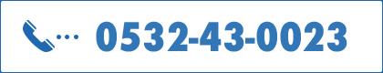 0532-43-0023